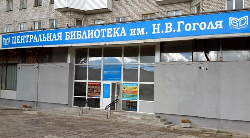 Центральная библиотека им. Н.В. Гоголя