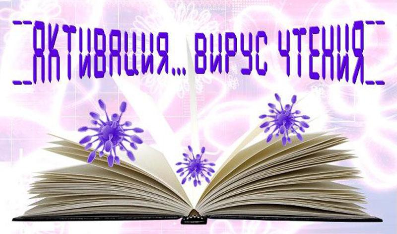 Вирус чтения