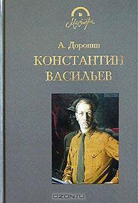 A._Doronin__Konstantin_Vasilev