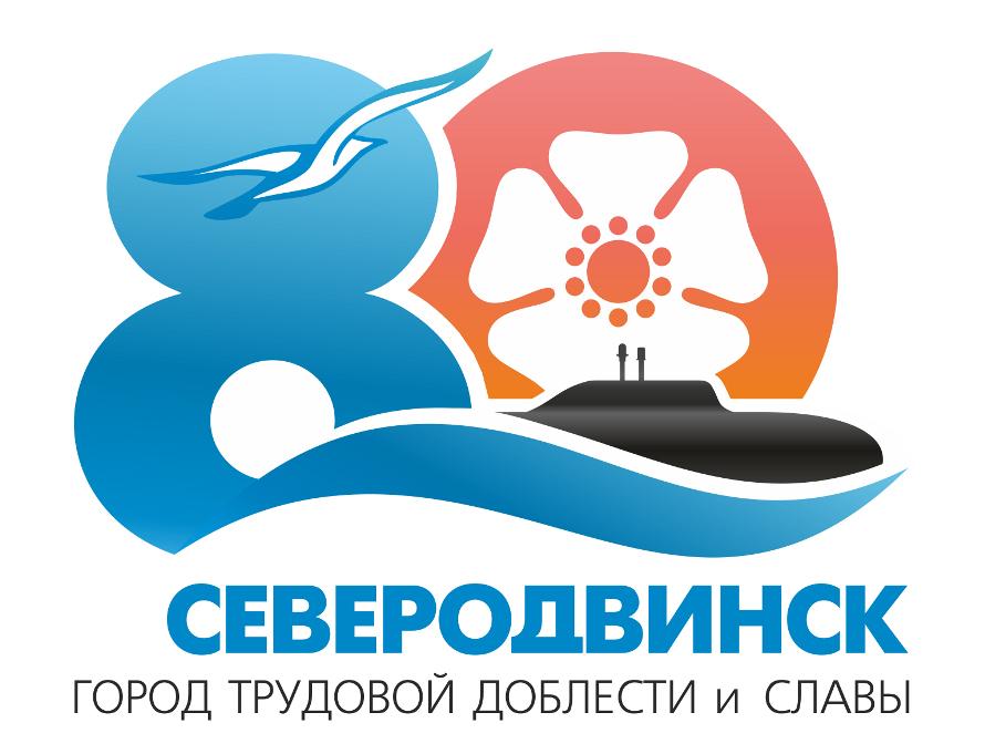 80 лет Северодвинску